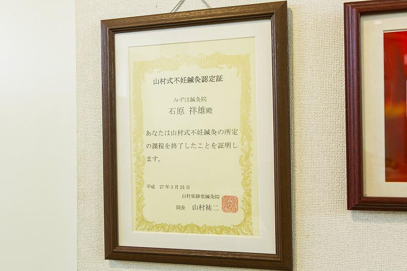 山村式不妊施術の賞状