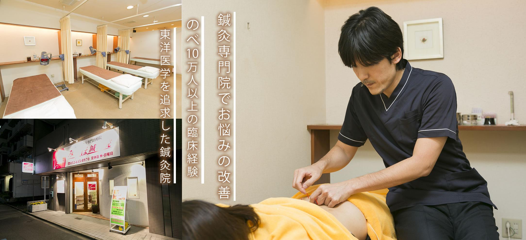 痛みから女性特有のお悩みまで改善する、のべ10万人以上の実績を持つ信頼ある鍼灸院